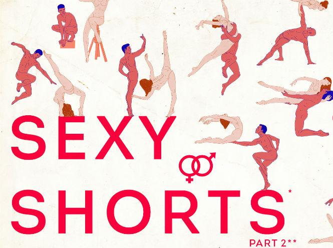 Фото №1 - Девять фильмов программы «Sexy Shorts 2»