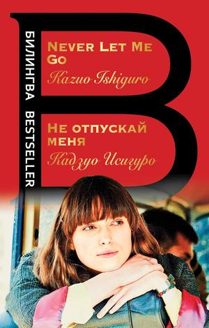 Фото №4 - 5 легких романов на английском языке, которые тебе понравятся