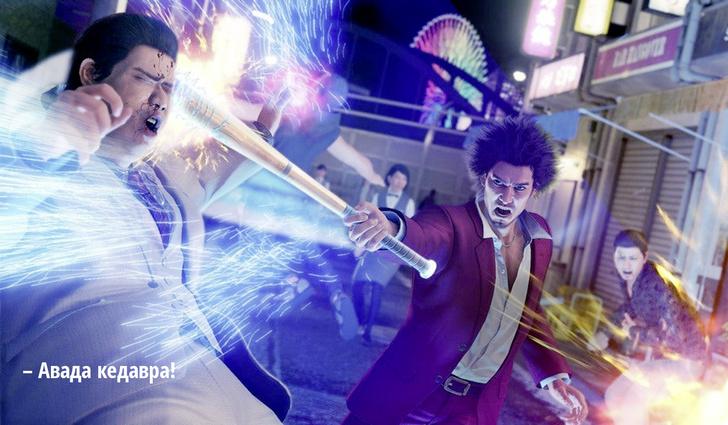 Фото №1 - Yakuza: Like a Dragon и другие главные игровые новинки