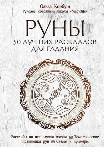 Фото №3 - Что почитать: 4 книги для начинающих ведьм и волшебниц