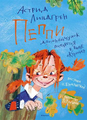 Фото №15 - 10 уроков жизни из детских книг, которые полезно вспомнить взрослым