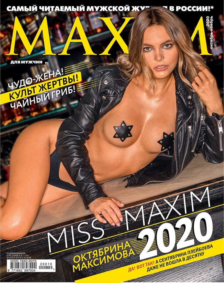 Фото №1 - Октябрина Максимова в октябрьском номере журнала MAXIM!