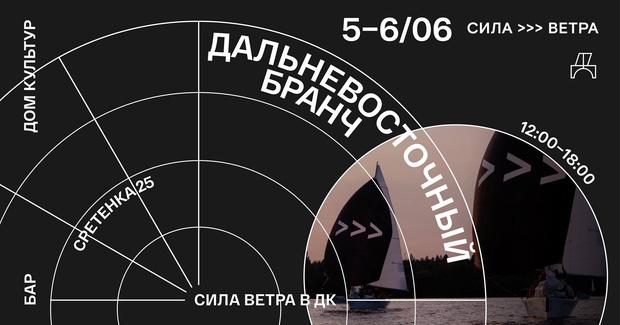 Фото №2 - Главные события в Москве с 31 мая по 6 июня