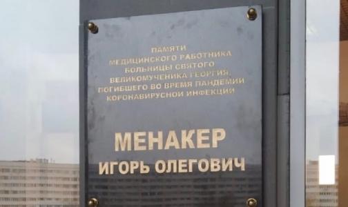 Фото №1 - Память  о погибшем от ковида враче увековечена у входа в больницу святого Георгия