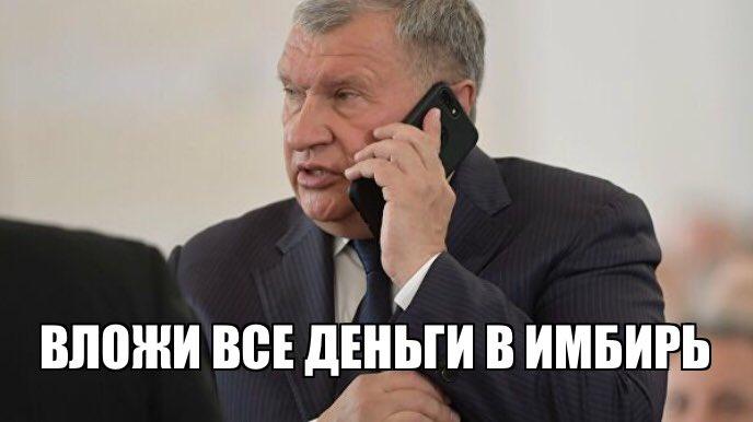 Фото №6 - Лучшие шутки и мемы про отрицательную цену на нефть