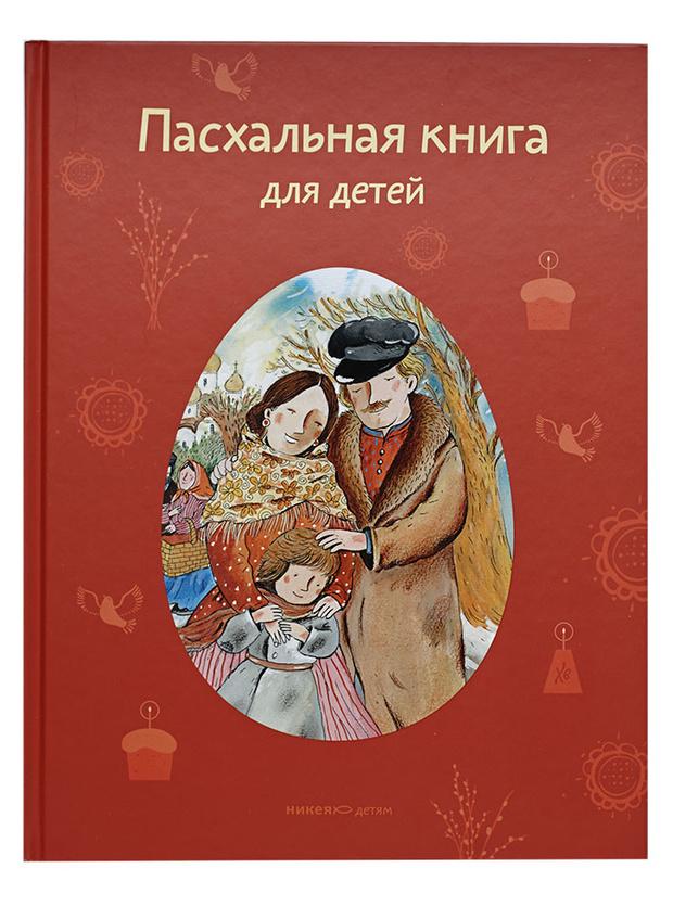 Фото №1 - 7 книг, чтобы познакомиться с Пасхой