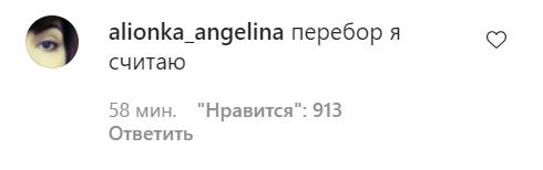 Фото №9 - «Перебор»: Дину Саеву осудили за фото с оголенной грудью