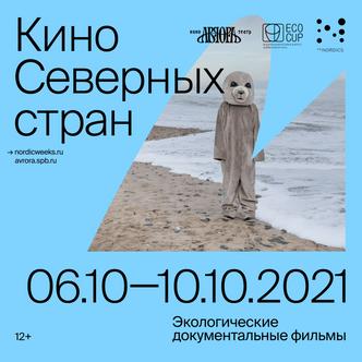 Фото №2 - В Санкт-Петербурге покажут кино Северных стран