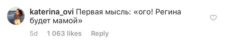 Фото №4 - Регина Тодоренко беременна?