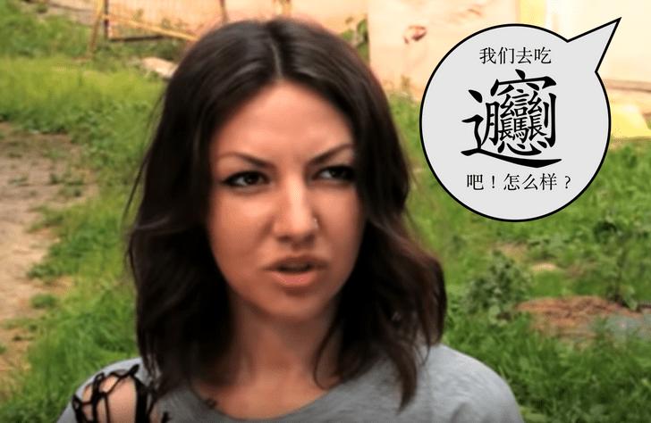 Фото №1 - Как сломать себе мозг на пяти разных языках