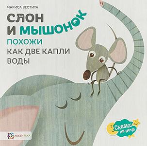 Фото №8 - 8 книг, которые можно почитать малышу на ночь