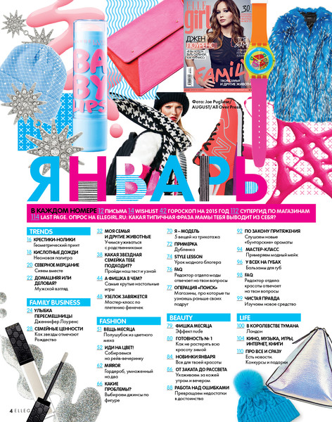 Фото №2 - Январский номер Elle Girl в продаже с 12 декабря