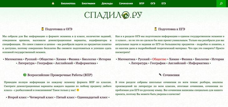 Фото №4 - Back to school: полезные сайты для подготовки к ЕГЭ по математике и русскому