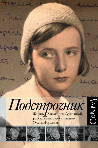 Фото №11 - Читать и вдохновляться: 10 книг о сильных женщинах