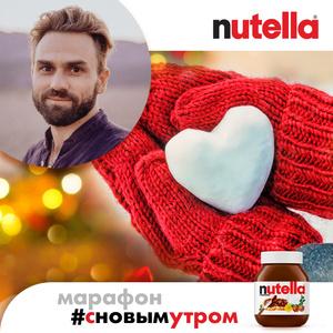 Фото №4 - Бренд Nutella запустил марафон позитивных утренних практик «С новым утром!»