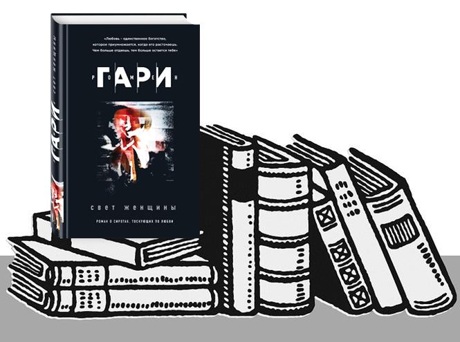 Фото №4 - 6 книг, которые помогут забыть о непогоде