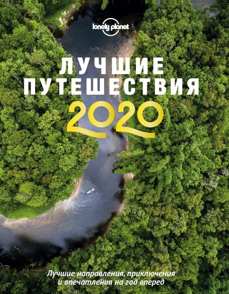 Фото №11 - 10 лучших городов для путешествий в 2020 году