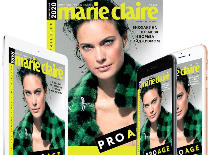 Фото №1 - Marie Claire открывает бесплатный доступ ко всем номерам журнала