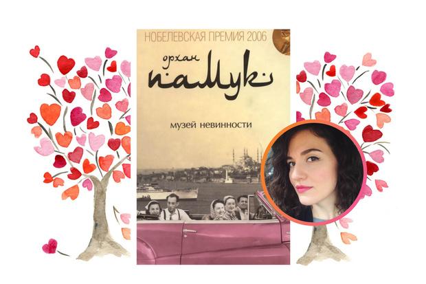 Фото №9 - 9 лучших книг о любви по версии редакции Elle Girl