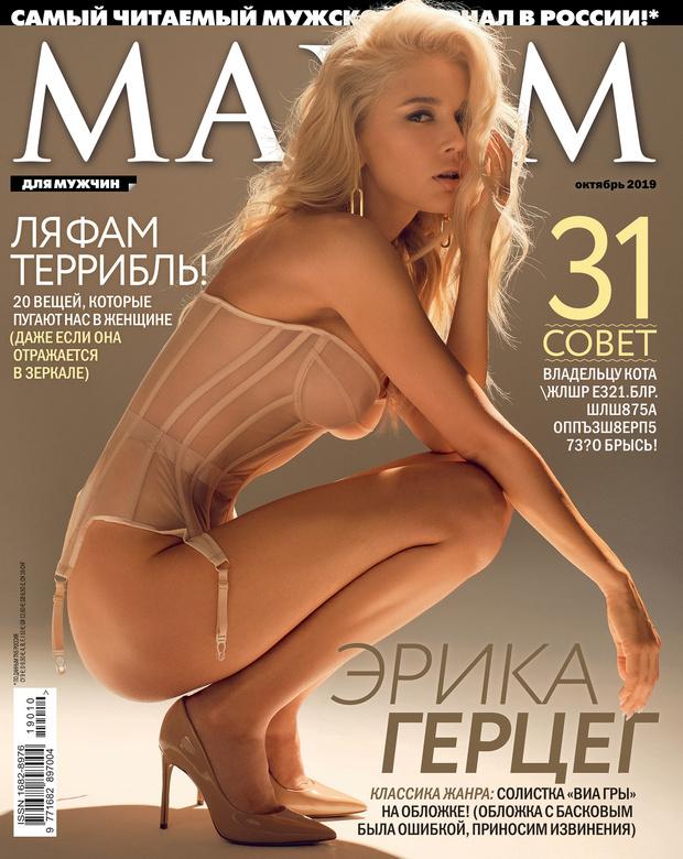 Фото №1 - Эрика Герцег на обложке октябрьского номера MAXIM!