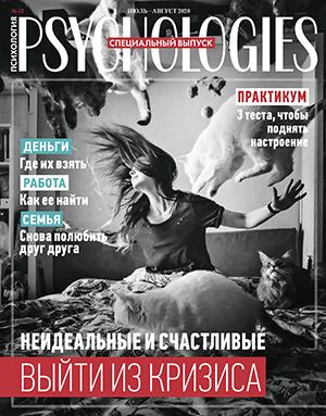 Журнал Psychologies номер 169