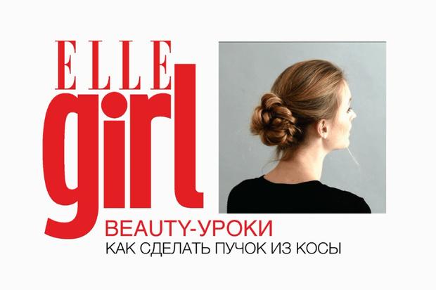 Фото №1 - Beauty-уроки Elle Girl: Как сделать пучок из косы