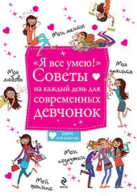 Фото №44 - Книги для девочек к 8 Марта