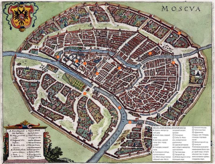 Фото №1 - Всадник мегаполиса: карта Москвы начала XVII века