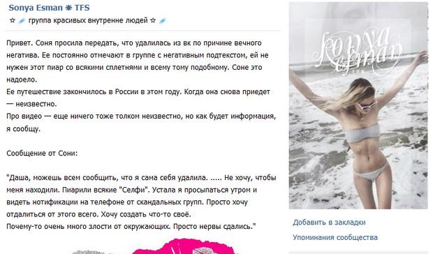 Фото №2 - Соня Есьман удалила свою страницу «Вконтакте» из-за хейтеров