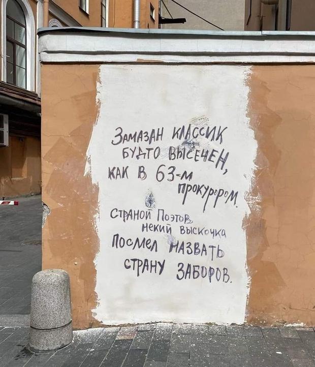 Фото №2 - В Петербурге по жалобе местной жительницы закрасили портрет Бродского. Теперь поверх серой краски пишут его стихи