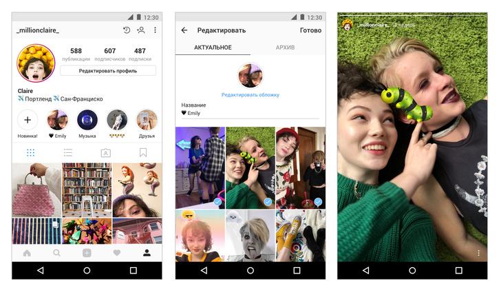 Фото №3 - Ура! Теперь истории в Instagram можно сохранять!