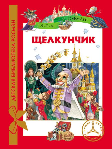 Фото №15 - Книжки на полку: для детей от 4 до 5 лет
