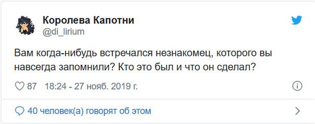 Фото №2 - В Рунете обсуждают встречи с незнакомцами, запомнившиеся на всю жизнь