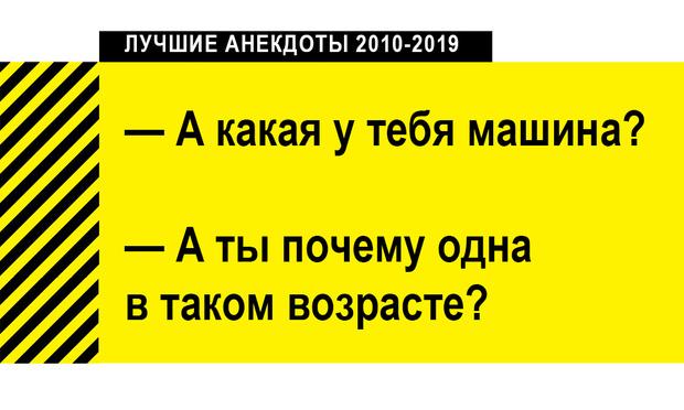 Фото №15 - 100 лучших анекдотов за десять лет (2010-2019)