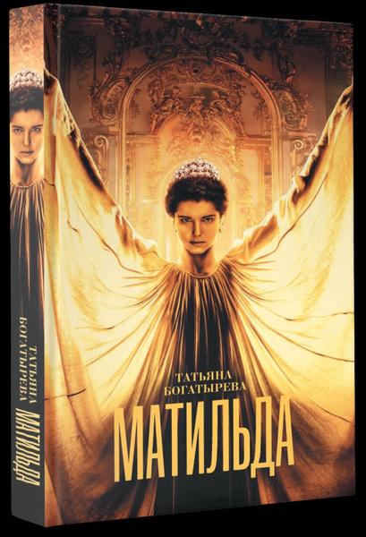 Фото №1 - Как на самом деле прошла первая встреча Матильды Кшесинской с цесаревичем Николаем