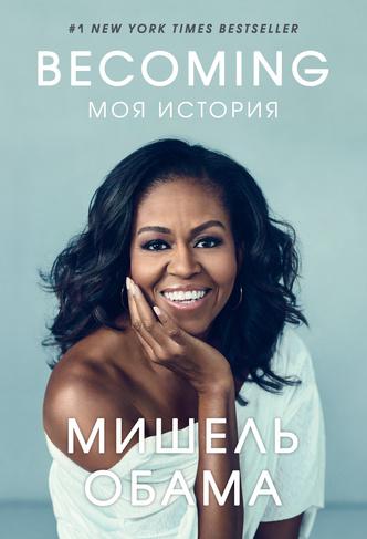 Фото №4 - Читать и вдохновляться: 10 книг о сильных женщинах