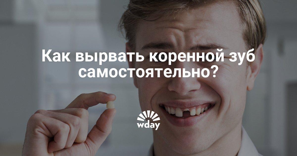 Как можно вырвать зуб самостоятельно?