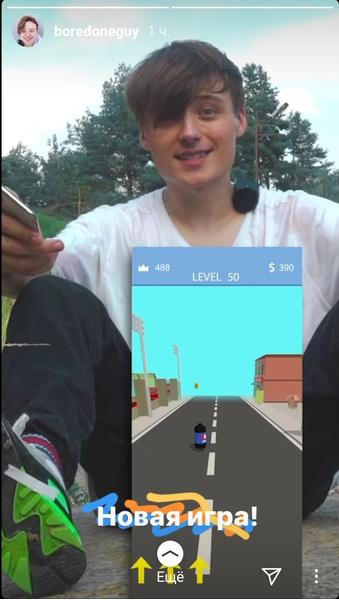 Фото №1 - Ивангай запустил новую мобильную игру после создания One Guy Run
