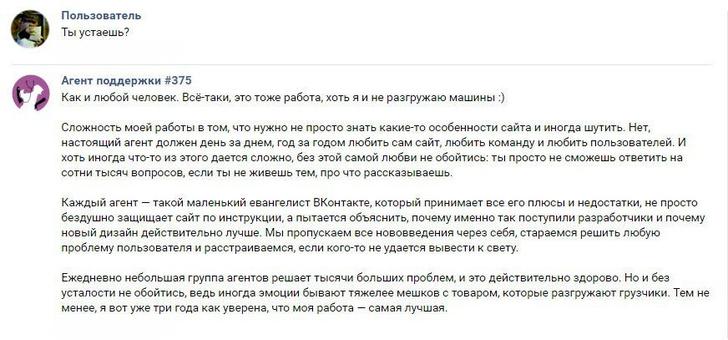 Фото №10 - История ВКонтакте в картинках и мемах