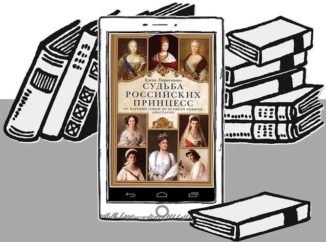 Фото №2 - Нескучная история: 7 книг о королевских династиях