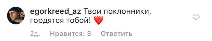 Фото №5 - Милота дня: Егор Крид выложил трогательную фотографию с фанаткой