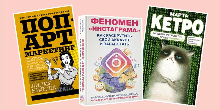 Фото №3 - 9 книг, которые нужно прочитать, чтобы стать успешным блогером