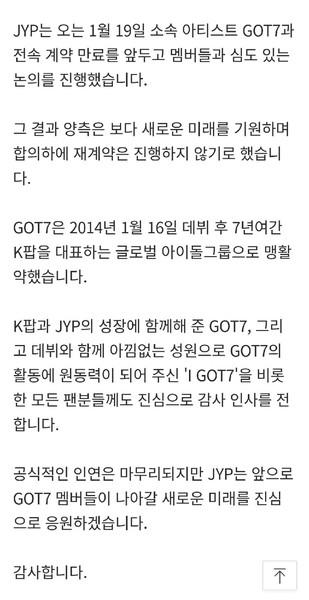 Фото №2 - Прощай, GOT7: все о распаде группы и расторжении контракта с JYP Entertainment
