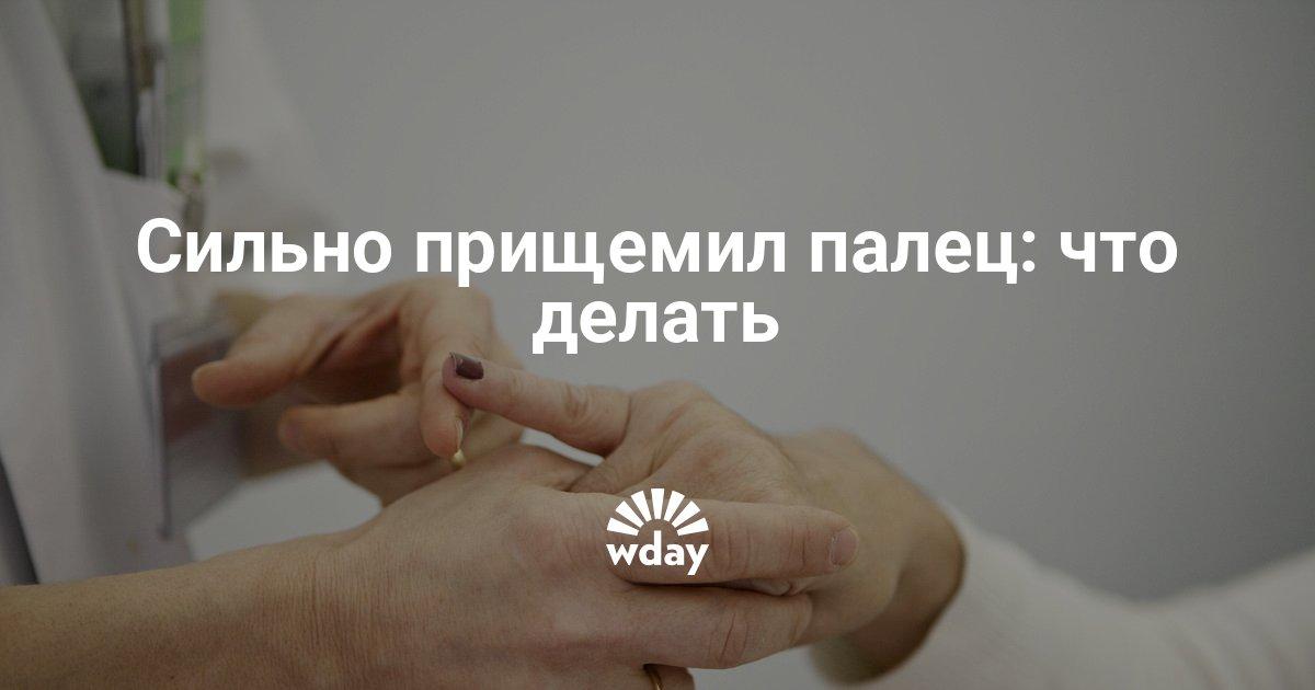Что делать если прищемил палец
