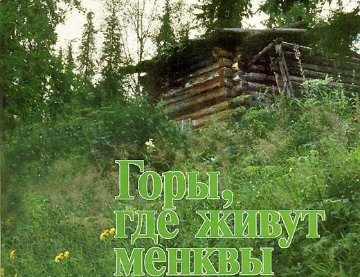 Фото №1 - Горы, где живут менквы