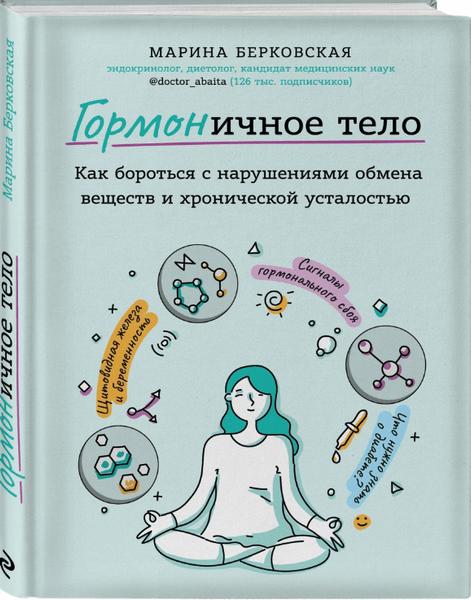 Фото №3 - Как полюбить свое отражение в зеркале: 7 книг о красоте и здоровье