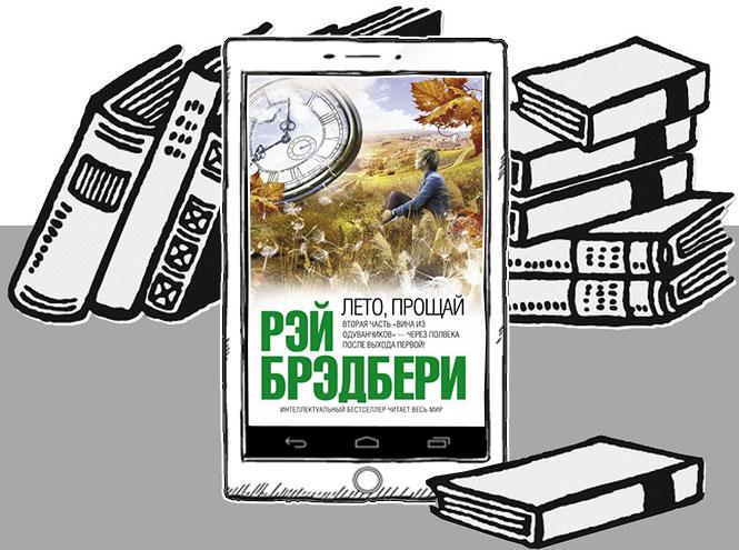 Фото №5 - Король фантастики: 7 книг Рэя Брэдбери, которые должен прочесть каждый