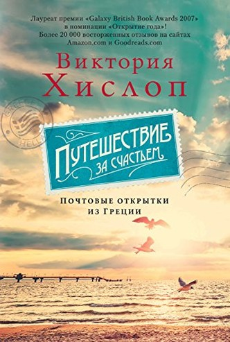 Фото №3 - География чтения: 5 романов с главным действием в Греции, которые вдохновят на отпуск