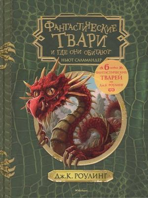 Фото №6 - Гермиона одобряет: 10 самых важных книг вселенной «Гарри Поттера»