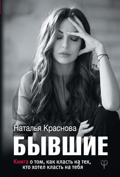 Фото №1 - 5 ошибок в отношениях на примере Натальи Красновой